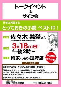 佐々木先生トークイベント