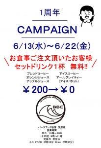 キャンペーンmisaki